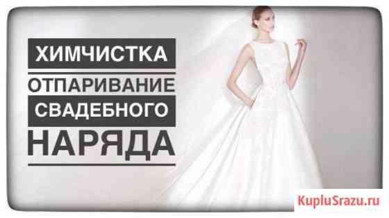 Химчистка и отпаривание свадебных нарядов Чебаркуль