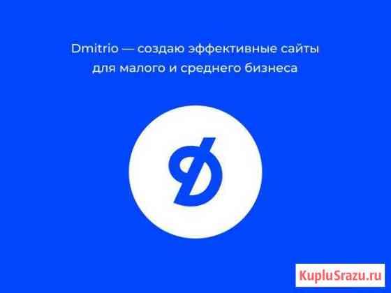 Качественная разработка сайтов Сыктывкар