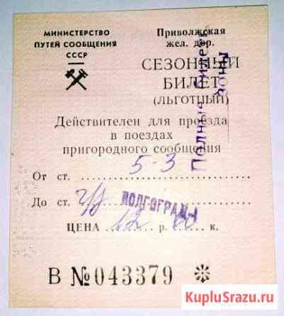 Билет на электричку Волгоград-I 1993г Волжский