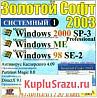 Золотой софт 2003. Диск 1: Системный 1