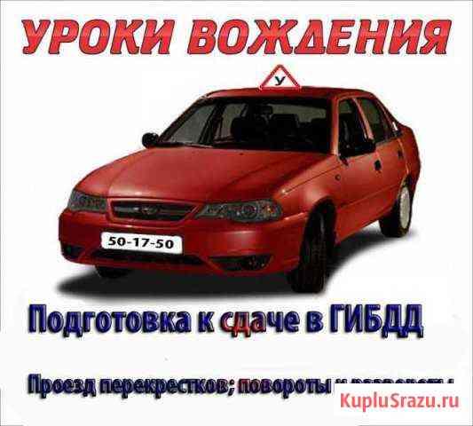 Инструктор по вождению Саратов