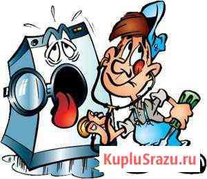 Ремонт и установка стиральных машин Биробиджан