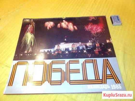 Настенный перекидной календарь Победа 1985 год Тула