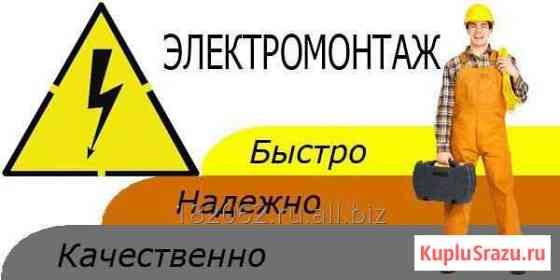 Услуги электрика Навля