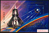 1982. 25-летие запуска I спутника