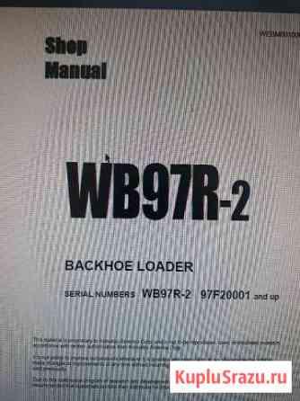 Книги по ремонту komatsu wb 97 Пикалево