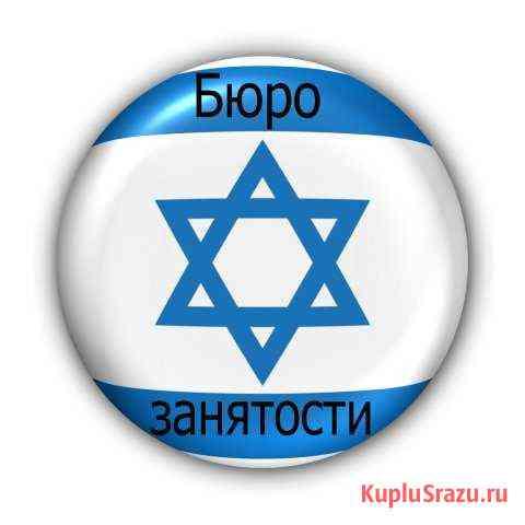 Рабочий персонал в сферу общепита в Израиль Новосибирск