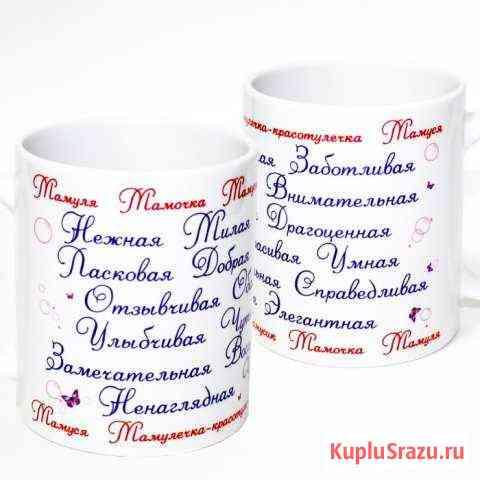 Кружка 26 слов маме, керамика, 330 мл Дмитров