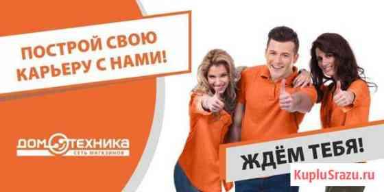 Кредитный специалист Петропавловск-Камчатский