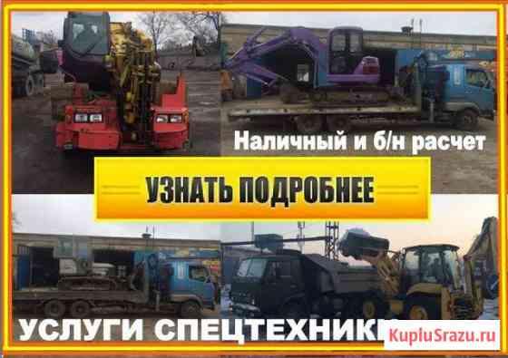 Услуги спецтехники Уссурийск