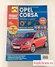 Инструкция Opel Corsa (Опель Корса) с 2006 г.в