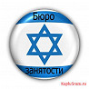 Горничные и другие вакансии в отели в Израиль