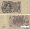 Старинная банкнота номиналом 100руб. 1910г. (Росси