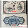 Банкнота Япония 100 йен 1946 г. Unc