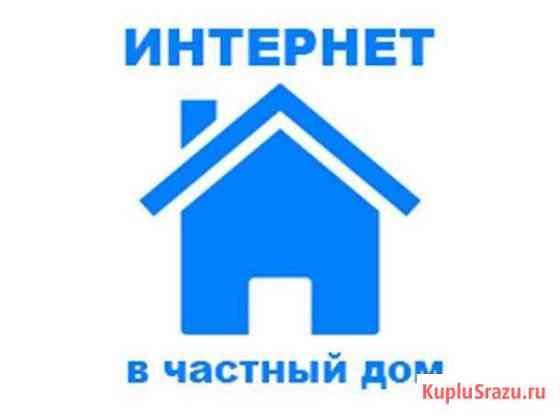 Установка Интернета В частный дом 3G/4G Нижний Новгород