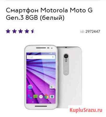 Motorola Самара