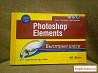 Photoshop Elements Самоучитель