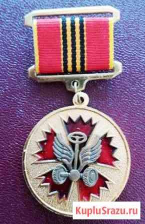 Медаль 20 лет автомобильной службе вс РФ Советский