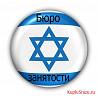 Рабочие на фабрики, заводы в Израиль