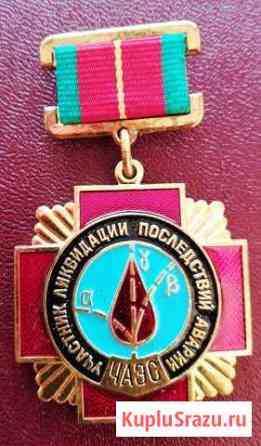 Медаль «Участнику ликвидации аварии на Чернобыльск Советский