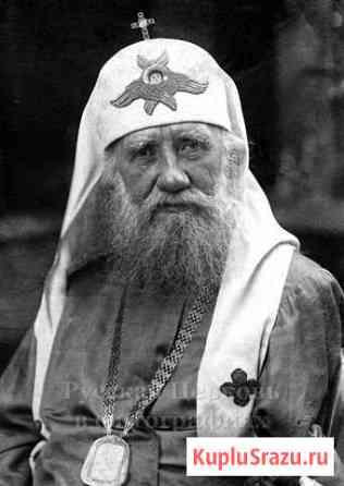 Патриарх Тихон Ростов-на-Дону