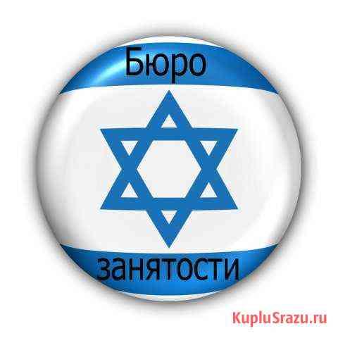 Рабочий персонал в сферу общепита в Израиль Владивосток