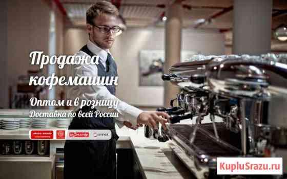 Аренда кофемашин Липецк
