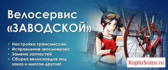 Велосервис / Ремонт велосипедов Саратов