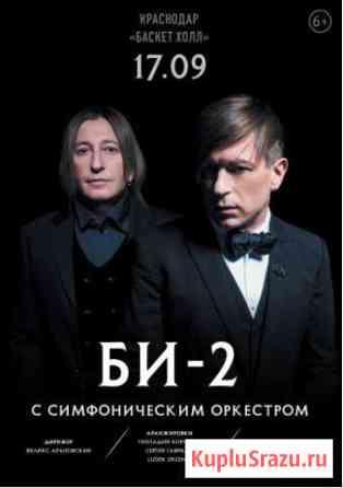 Билеты на концерт би-2 с симфоническим оркестром Краснодар