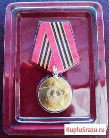 Медаль «65 лет Победы в вов Советский