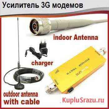 Репитер сигнала 3G - модемов 2100мгц Калининград