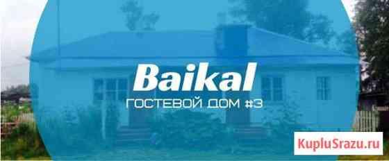 Требуется человек для охраны дома на Байкале Кабанск