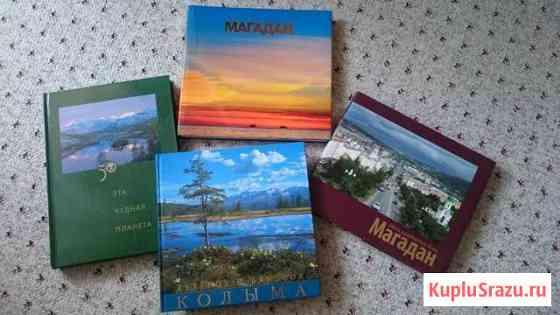 Книги Магадан
