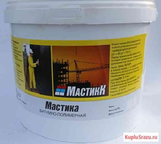 Мастики резино- битумные МБР-65Х, МБР-75Х, МБР-90Х, МБР-100Х Калининград