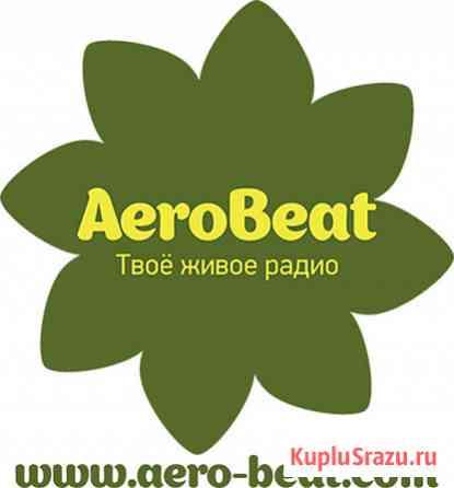 "Слушайте и раскручивайте свои песни на детском радио ""AeroBeat"" Москва"
