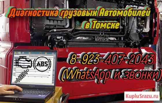 Компьютерная диагностика грузовых авто Томск