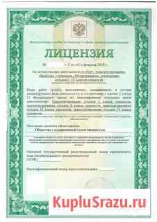 Фирма с лицензией на сбор и транспортирование отходов Красноярск