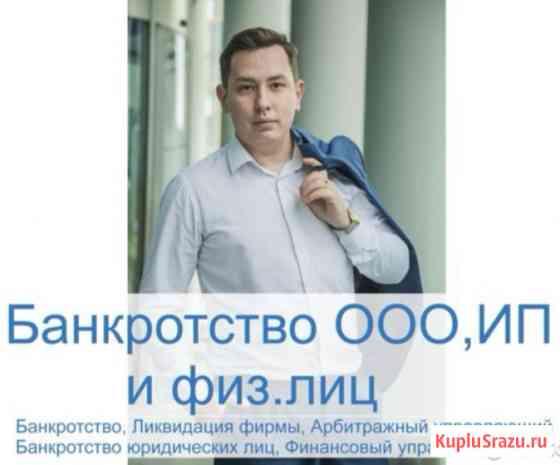 Банкротство юридических и физических лиц Москва