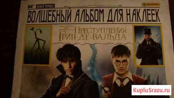 Альбом для наклеек Фантастические твари/Гарри Потт Ноябрьск