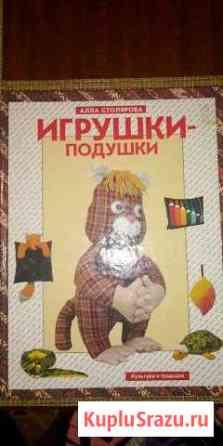 Книга по шитью Барнаул