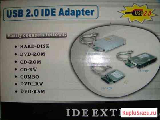 IDE USB восстановление файлов Еманжелинск