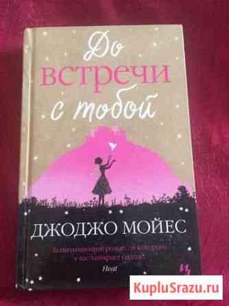 Книга Джоджо Мойеса «До встречи с тобой» Элиста