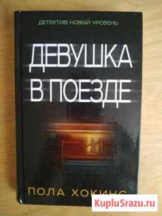 Книги новые Домодедово