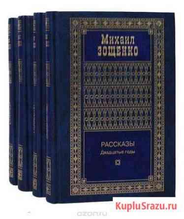 Михаил Зощенко 4 тома Красково