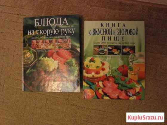 Кулинарные книги Красково
