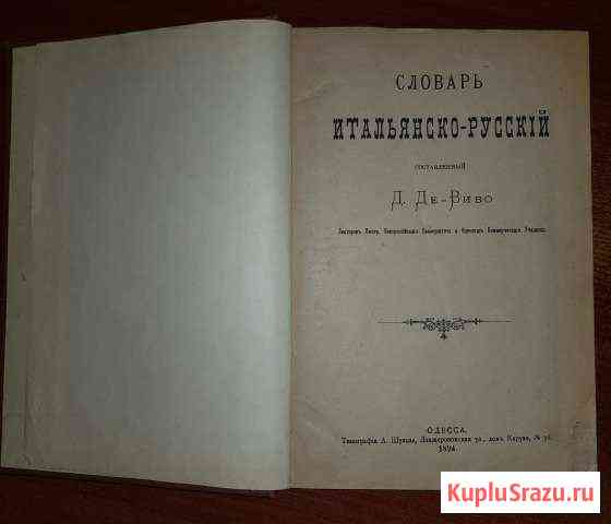 Книга Сланцы