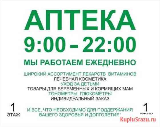 Фармацевт, Провизор, Консультант Москва