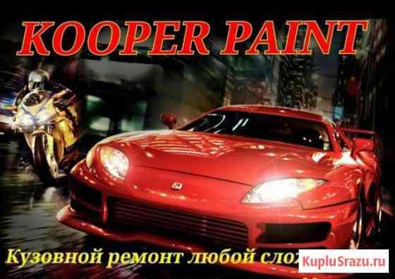 Мастера кузовного ремонта Петропавловск-Камчатский