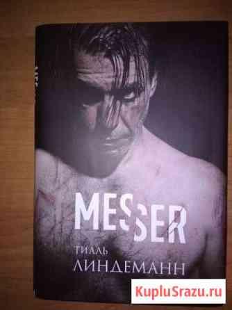Messer (Нож. Лирика) с автографом, новая Дмитров