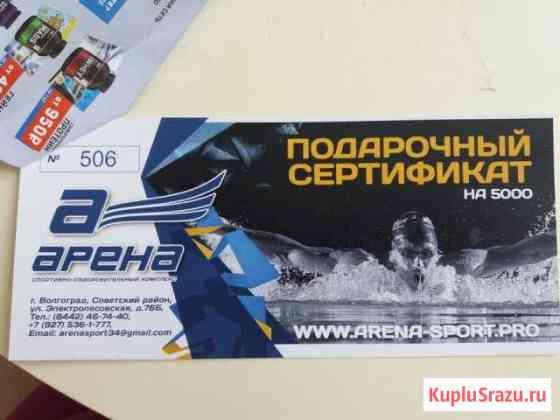 Подарочный сертификат в сок Арена, действуют и в Волгоград